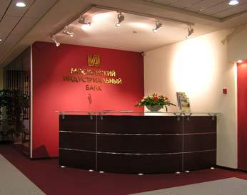 московские офисы международного московского банка: